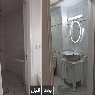 بازسازی سرویس بهداشتی خانه